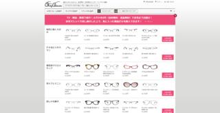 メガネ めがね ・サングラス通販   Oh My Glasses オーマイグラスィズ 【返品無料・送料無料】.png