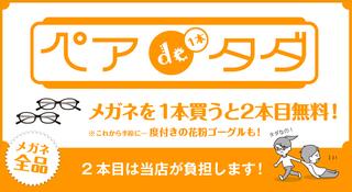 main-buy2get1-free.jpg