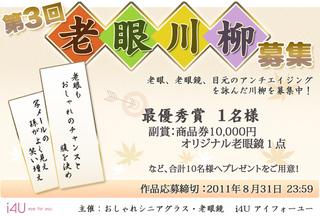 senryu_main_2011.jpg