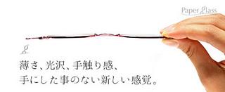 厚さ2mmの老眼鏡